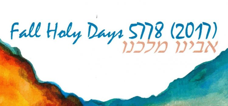 High Holy Days Schedule 5778 (2017)