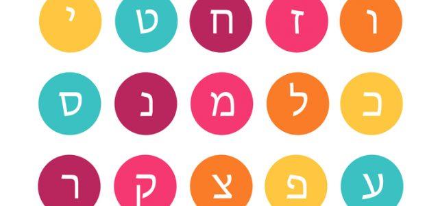 Hebrew Blast-Off